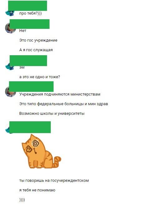 """Великий и могучий """"госучережденский"""" язык ВКонтакте, Непонятно, Госслужащие, Длиннопост"""