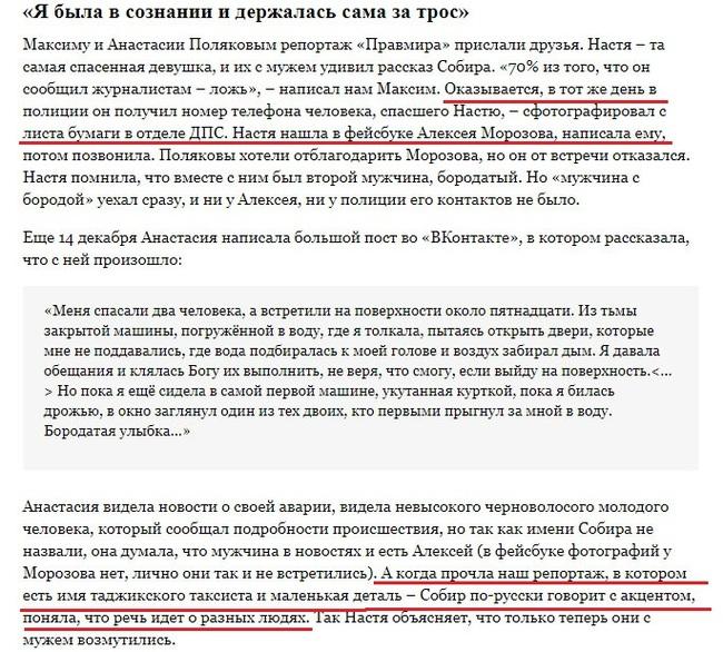 Как подмазаться к чужому героическому поступку и срубить бабла СМИ, ложь сми, Ложь, спасение человека, таджикистан, бомбит, длиннопост