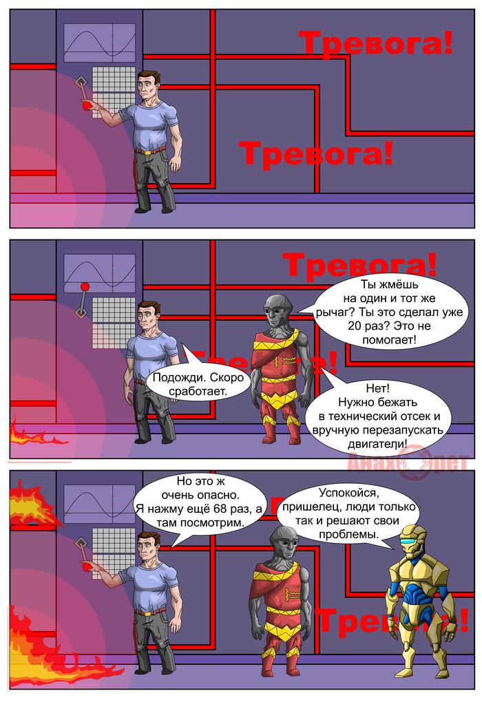Решение проблем Комиксы, Юмор, Человек, Инопланетяне, Робот, Анахорет
