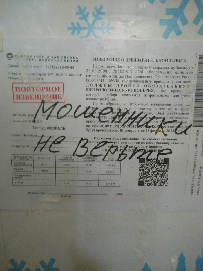 мошенники Осторожно мошенники мошенники моё будте бдительны Санкт Петербург
