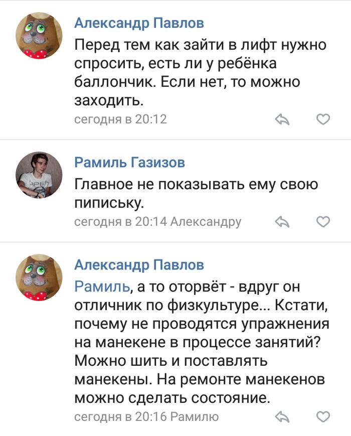 ОБЖ для взрослых. Скриншот, Комментарии, ВКонтакте, ОБЖ, Бред, Образование, Длиннопост