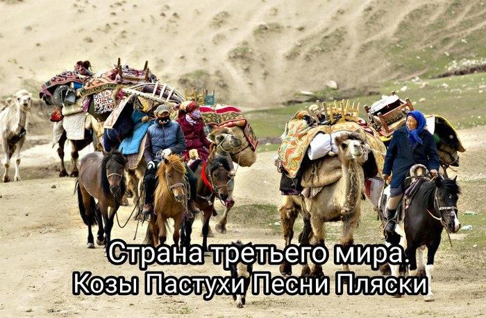 Можно вопрос? Казахстан, Эльдорадо, Черная пантера, Длиннопост