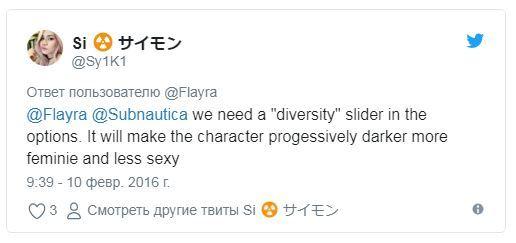 Разработчика Subnautica уволили за неполиткорректные твиты Subnautica, Компьютерные игры, Игры, Twitter, Длиннопост