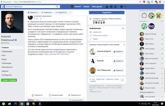 Навального ждёт уголовное дело по статьям 280 и 282 УК РФ? Алексей Навальный, Политика