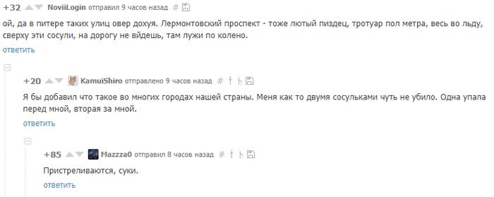 Не стоит недооценивать сосули Сосули, Санкт-Петербург, Стрельба