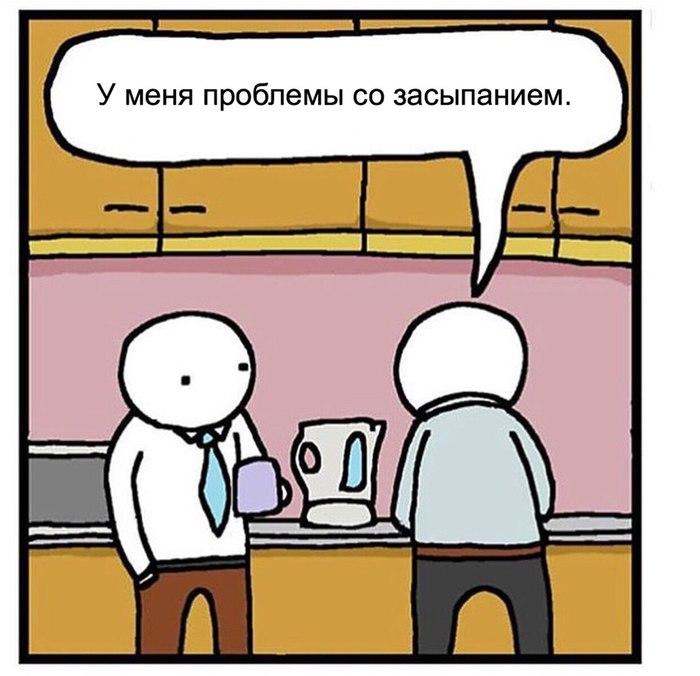 Проблемы с засыпанием Не мое, ВКонтакте, Кофе, Комиксы, Бессонница, Длиннопост