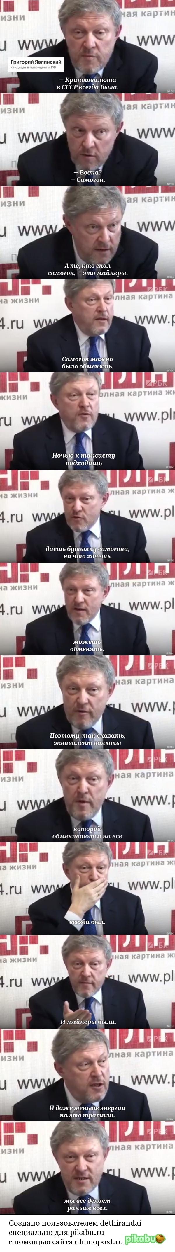 Майнеры и крипта Криптовалюта, Явлинский, Длиннопост