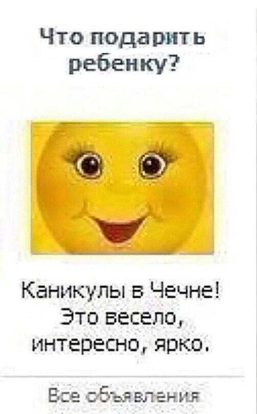 Каникулы в Чечне - лучший подарок!