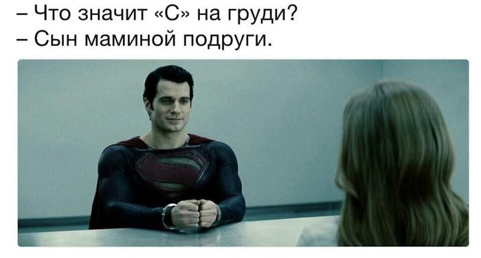Сын маминой подруги Сын маминой подруги, Супермен
