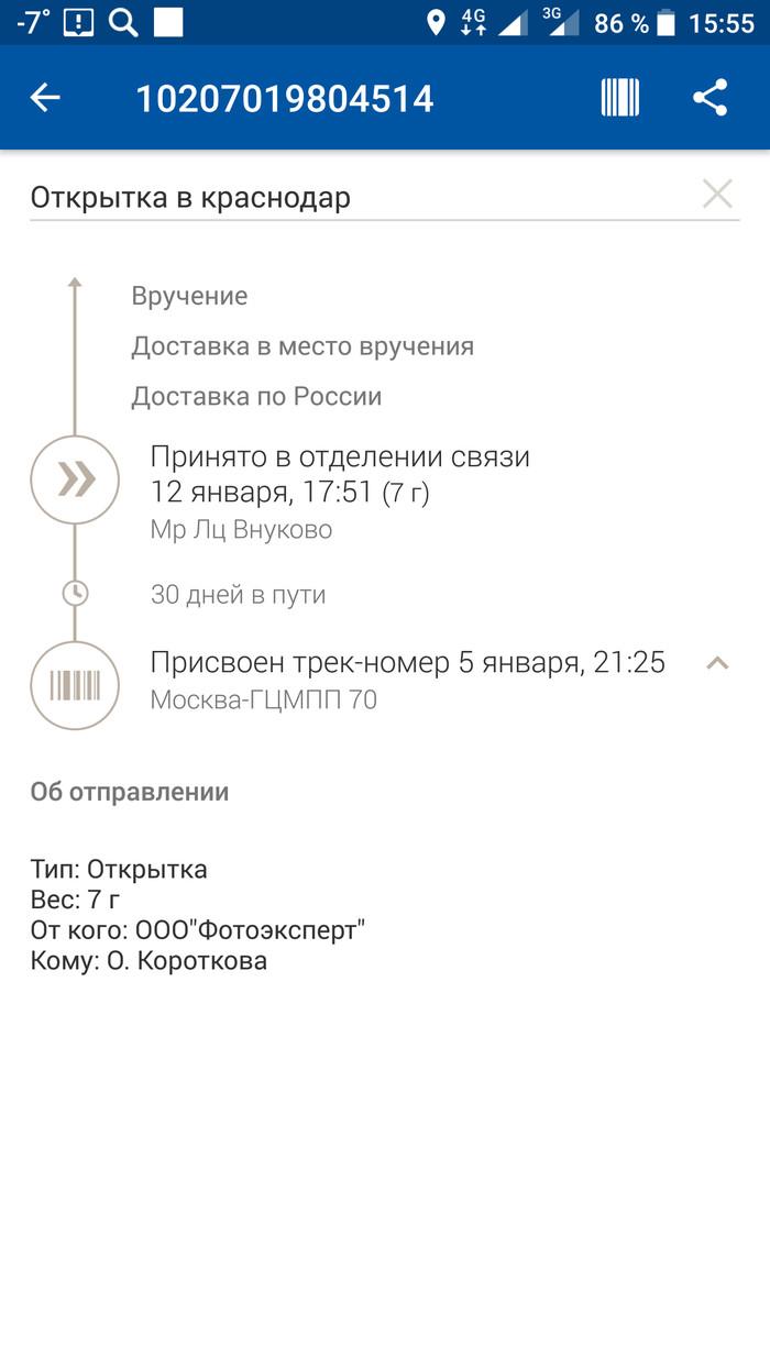 И снова Почта России Почта России, Открытка, Длиннопост
