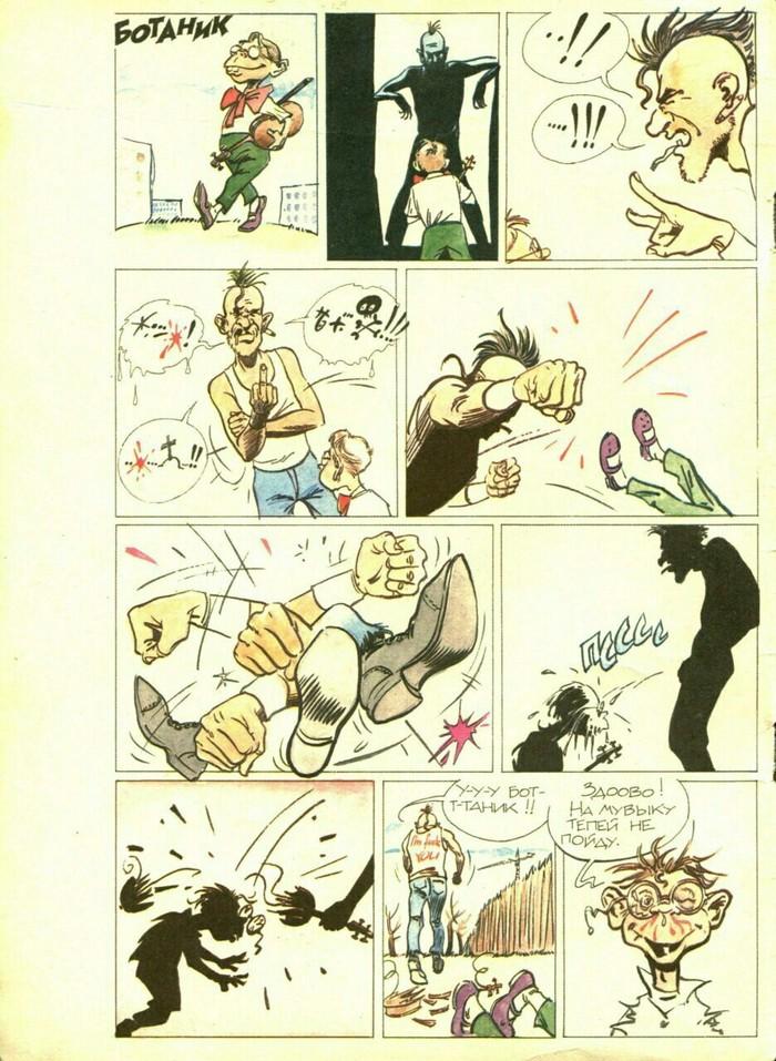 """Комикс из молодёжного журнала """"Пульс"""". 1993 год."""