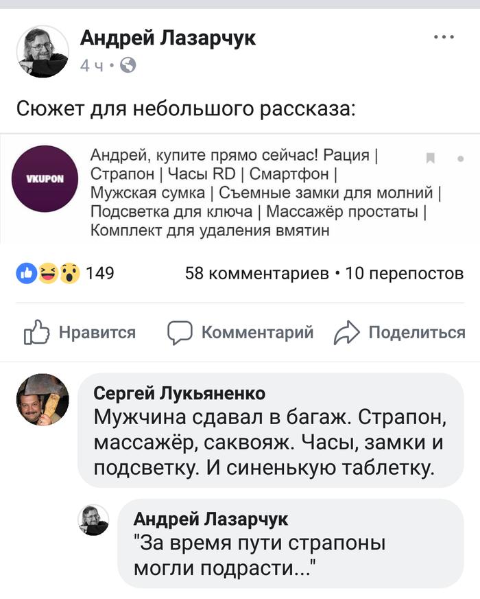 Писатели фантасты - жгут Юмор, Фантасты, Спам