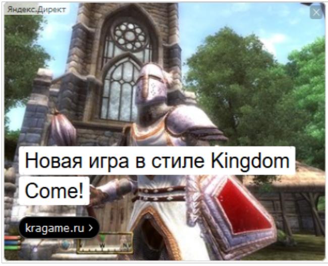 Ох уж эта реклама Kingdom Come: Deliverance, Яндекс директ, Реклама на пикабу