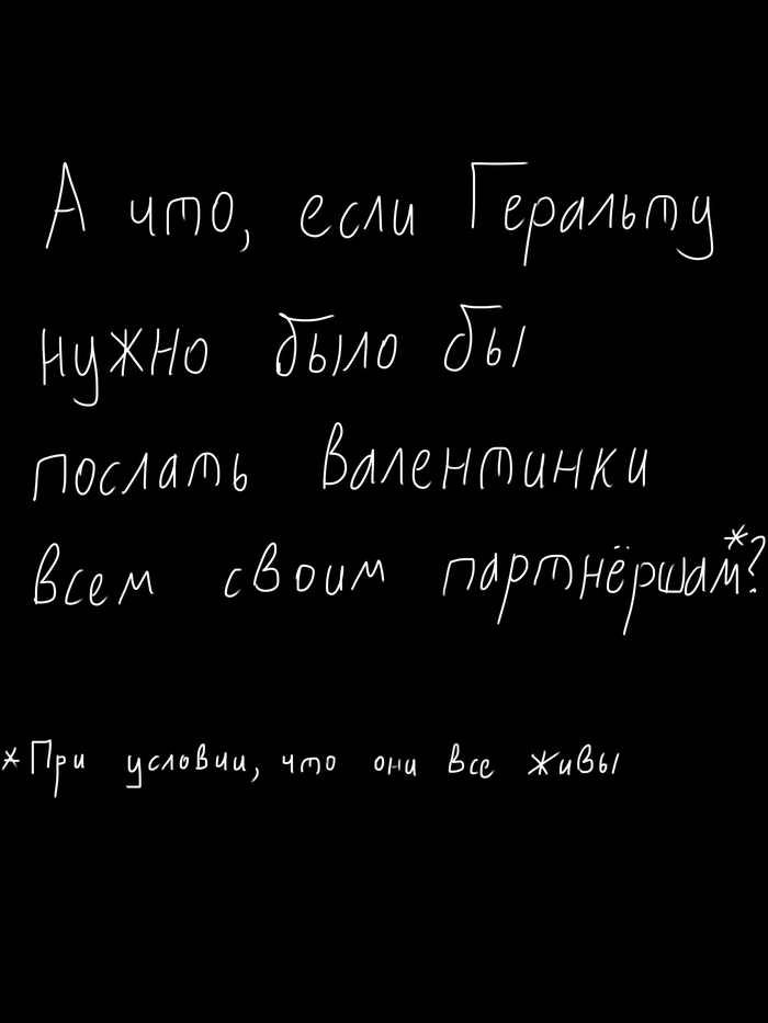 """""""Шуточки по Ведьмаку"""" №12 Ведьмак, Ведьмак 3, Ведьмак 2, Комиксы, Валентинка, Длиннопост"""