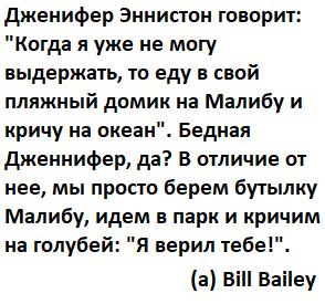 STAND-UP: Билл Бэйли не может выдержать