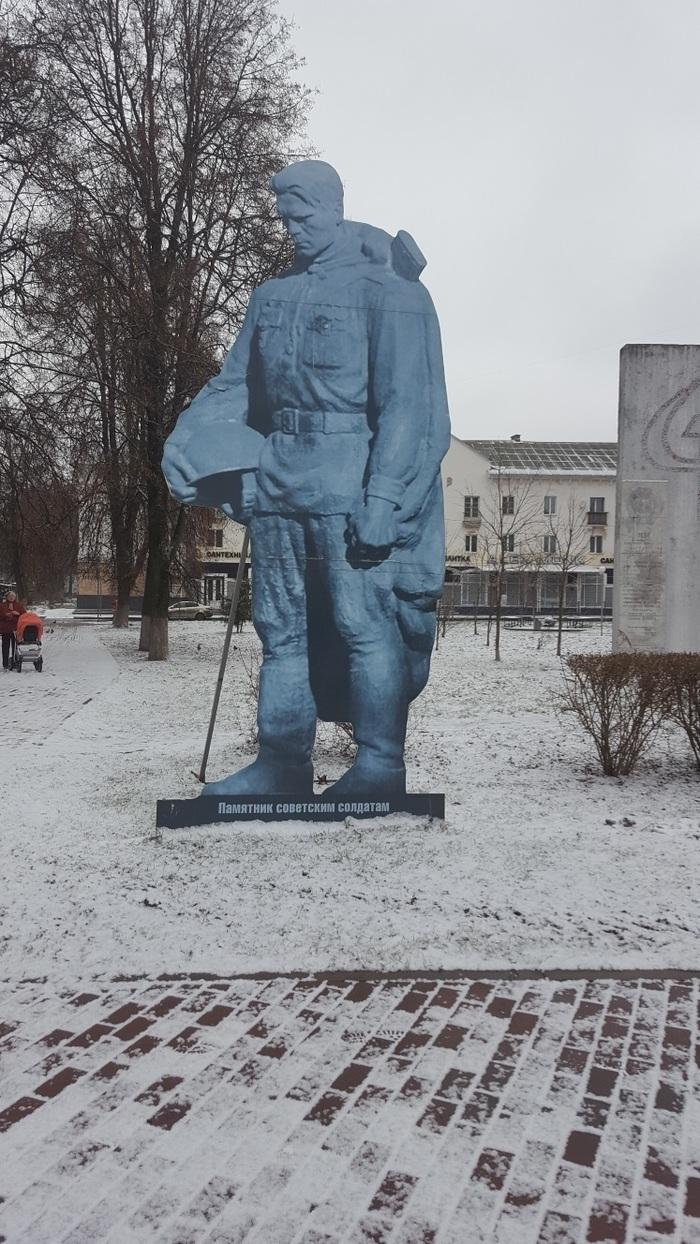 О памятнике слово Брянск, Памятник, Экономия, Фотография, Длиннопост