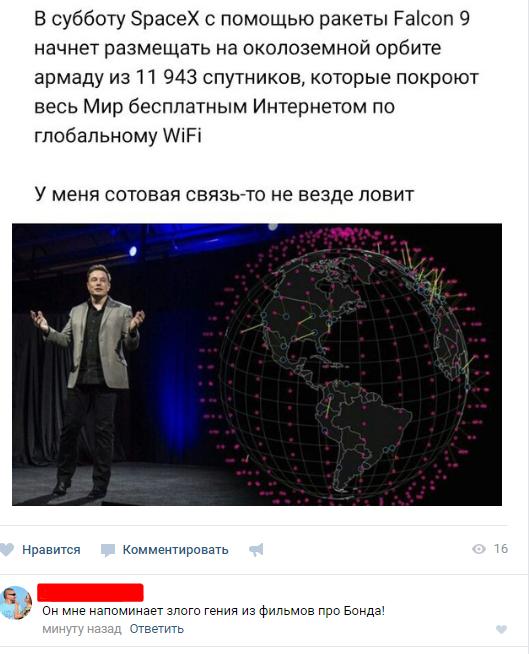Илон Маск - гений и/или злодей?
