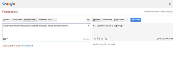 Баг гугл переводчика Google translate, Боярский, Зеленоглазое такси, Гадание, Длиннопост