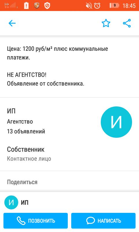 """""""Честный"""" риэлтор Авито, Агентство, Честность, Липецк"""