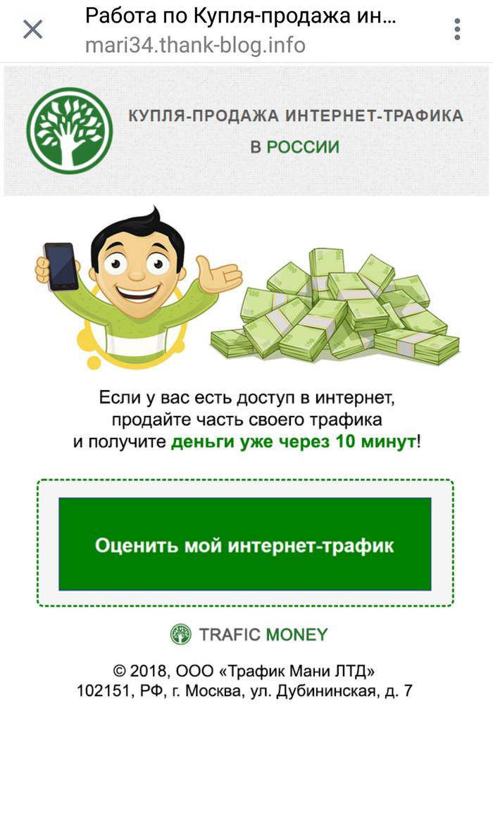 Лохотрон в рекламе Инстаграма. Мошенничество, Интернет-Мошенники, Лохотрон, Интернет-Трафик, Длиннопост