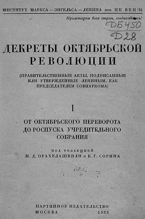 Октябрьская революция дипломная работа 3788