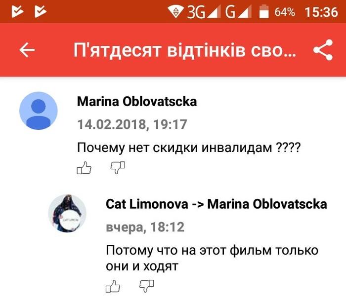"""Из отзывов к фильму """"50 оттенков свободы"""""""