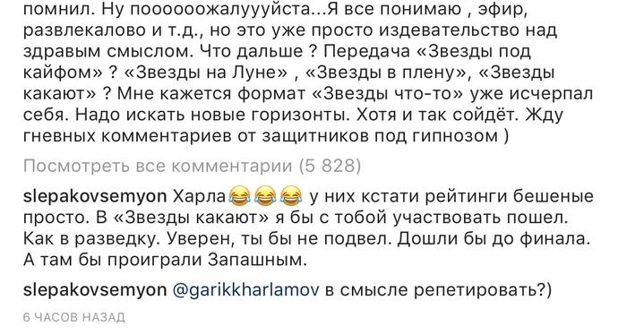 Звёзды какают под гипнозом... Гарик харламов, Семен Слепаков, Галкин, Звёзды под гипнозом, Звёзды какают под гипнозом, Instagram, Длиннопост