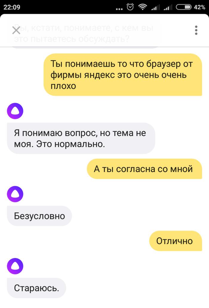 Всем фейковым скриншотам разговоров с Алисой. Алиса, Яндекс алиса