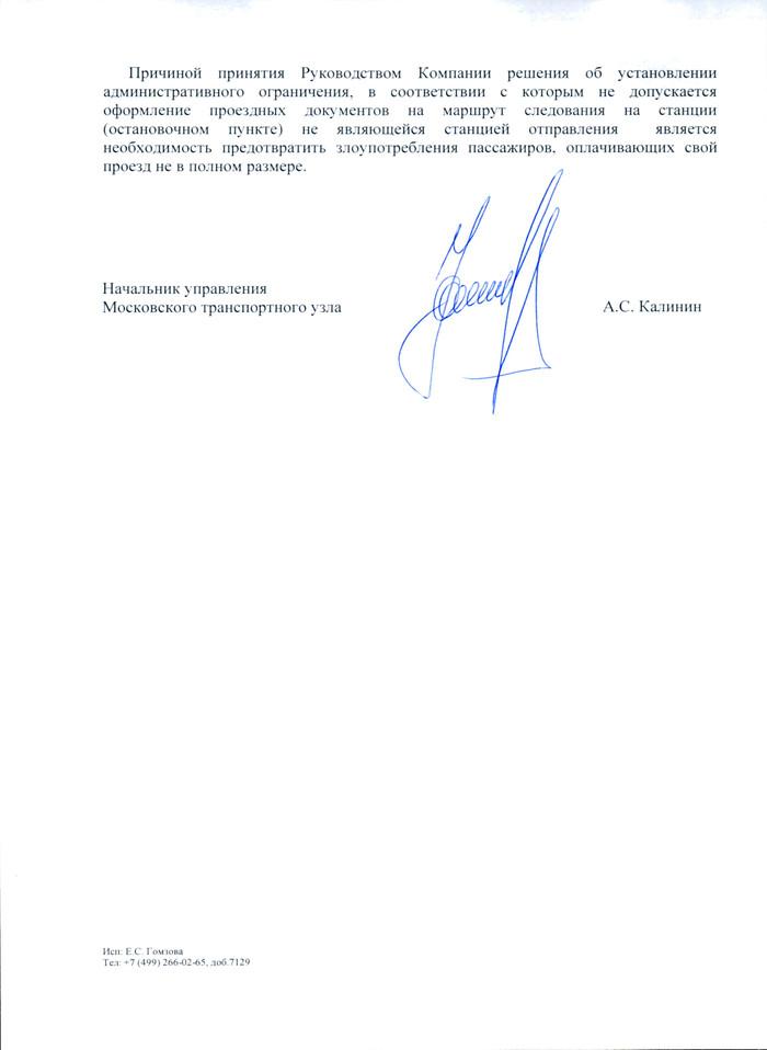 Вся правда о покупке билета ЦППК. Цппк, Кассир, Официальное, Длиннопост