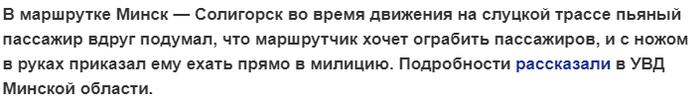 Герой, которого мы заслужили Беларусь, Маршрутка, Преступление, Пьяные, Алкоголь
