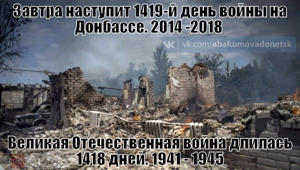Сегодня 1419-й день войны на Донбассе. 2014 -2018.Великая Отечественная война длилась 1418 дней. 1941 - 1945.