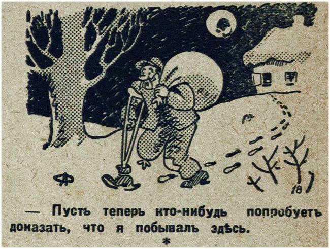 Юмор 1930 (часть 7) Юмор, Шутка, Журнал, Ретро, Старый, 1930, Длиннопост