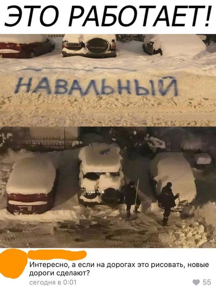 Идея Алексей Навальный, Зло, Выборы