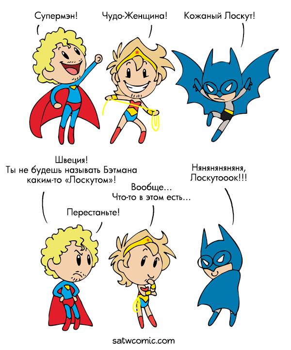 Я Бэтмен! Скандинавия и мир, Супергерои, Бэтмен, Супермен, Супергерл, Комиксы