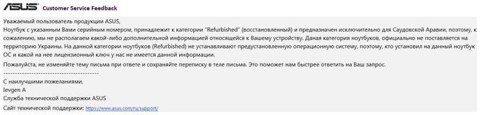 Пикабу, прошу помощи. Ноутбук, Украина, Обман, Юридическая помощь, Помощь, Без рейтинга