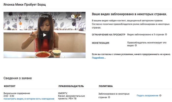 Телеканал РЕН-ТВ уже совсем обнаглел Дмитрий Шамов, Youtube, Рен-тв, несправедливость, Авторские права, негатив, видео