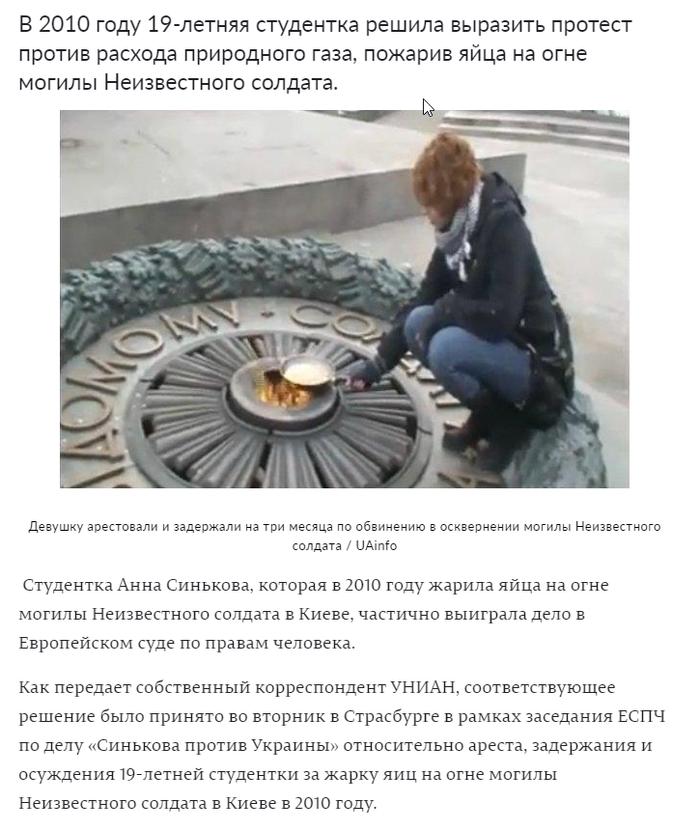 """ЕСПЧ обязал Украину выплатить 4 тысячи евро девушке, которая жарила яичницу на """"вечном огне"""" ЕСПЧ, Украина, Политика, Вечный огонь, Маразм"""