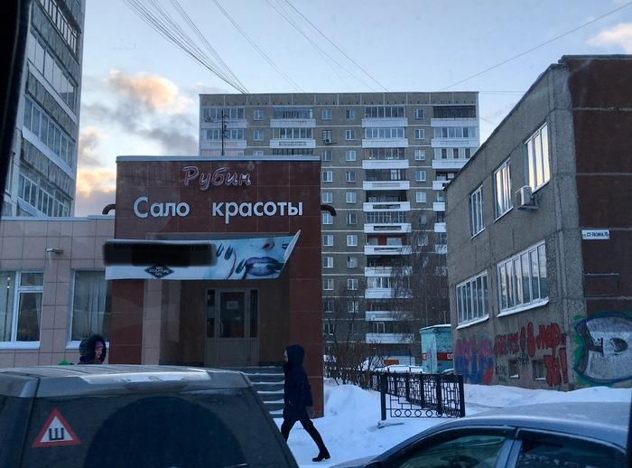 6e6c6a77a626 Без буквы сразу заиграло Салон красоты, Екатеринбург, Вывеска, Фотография