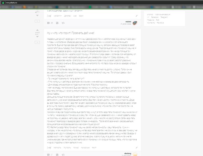 Проблемы с шрифтом на new.pikabu Проблема, Решение, Пикабу, Шрифт