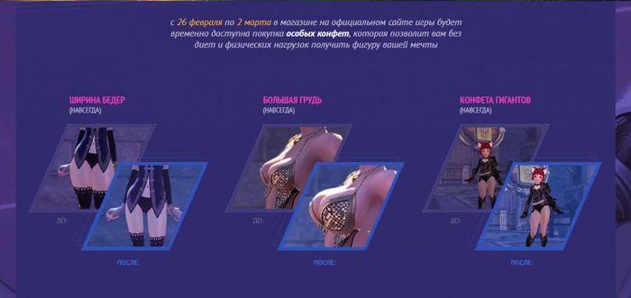 Героиням TERA теперь можно увеличить грудь и ширину бедер за реальные деньги Tera, Mmorpg, Микротранзакции, Грудь, Компьютерные игры, Геймеры