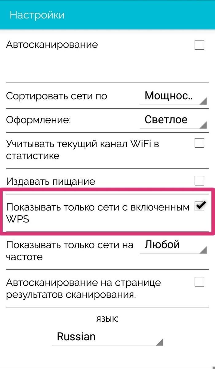 1. Проверяем взломостойкость своего Wi-Fi Взлом, Android, Wi-Fi, Защита WiFi, Длиннопост
