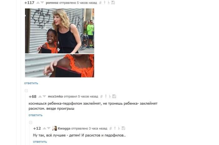 Педофилия и расизм Комментарии, Расизм, Юмор, Педофилия