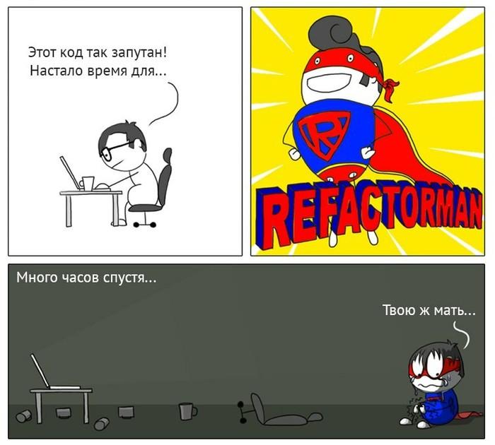 Человек-рефакторинг