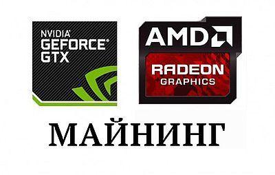 Майнеры криптовалют помогли AMD сократить рыночное отставание от Nvidia Майнинг, Новости, Компьютерное железо, AMD, Nvidia