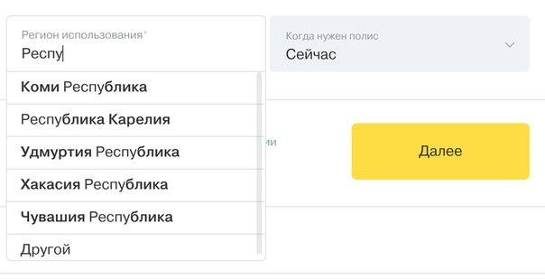 Тинькофф Страхование не считает Татарстан регионом России. Тинькофф, Регионы
