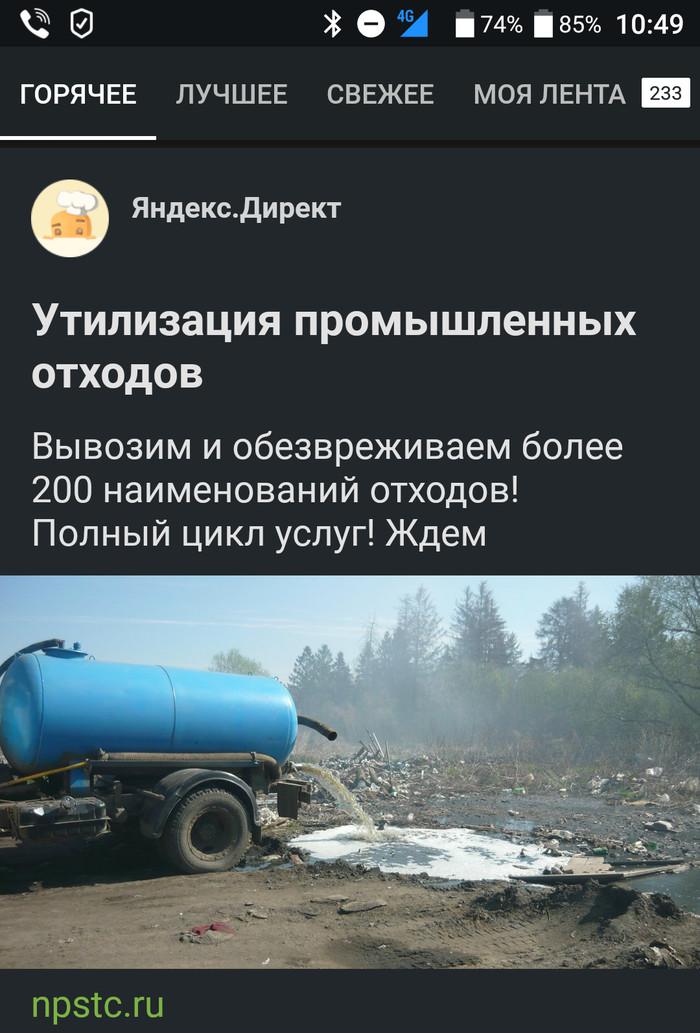 Борьба за экологию Яндекс директ, Реклама на пикабу, Хайп