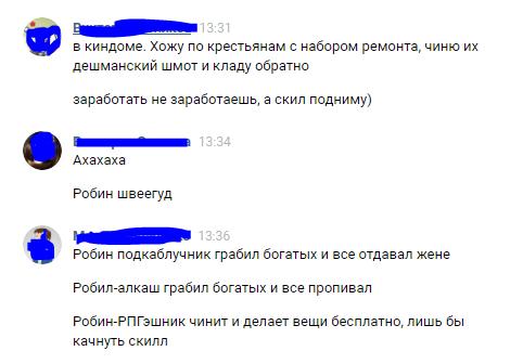 Классификация Робин Гудов
