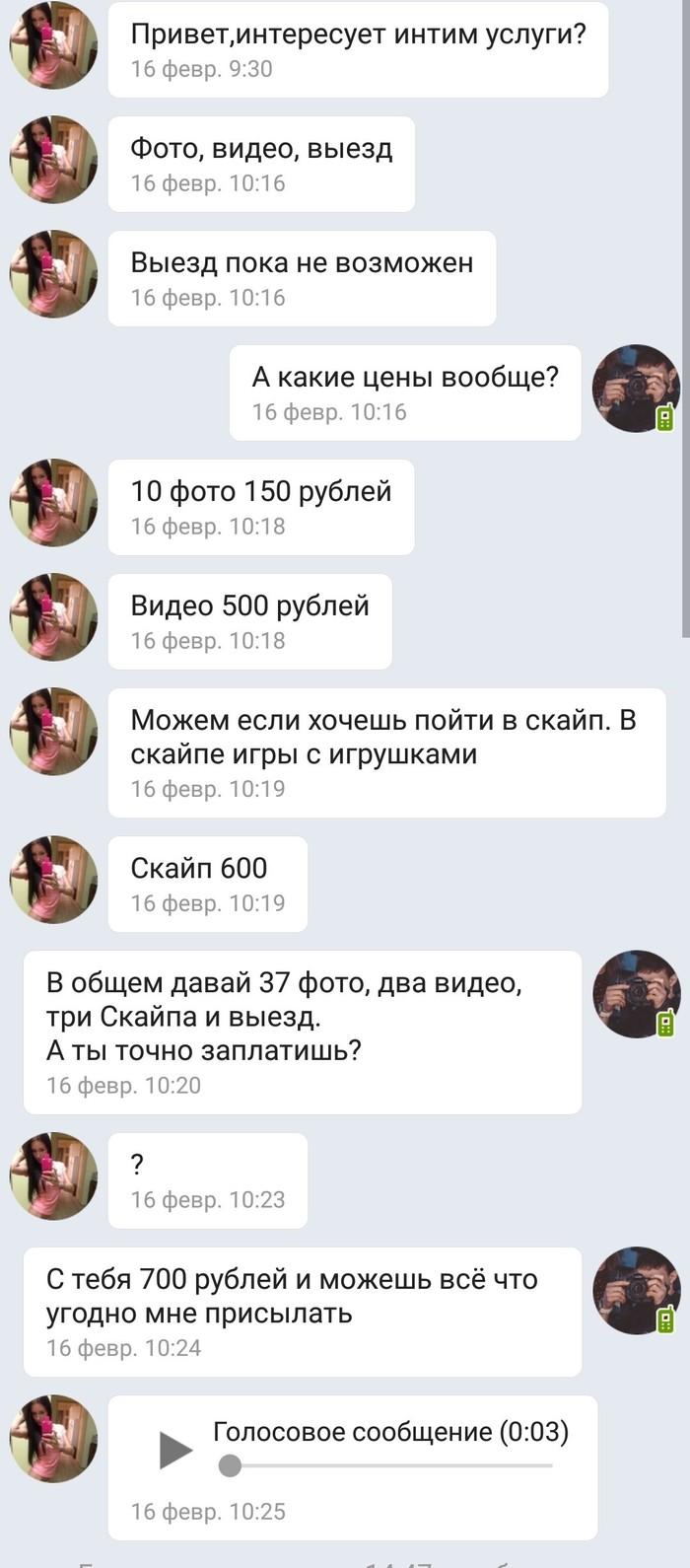 Попытка развода в социальных сетях. Мошенники, Интим, Длиннопост, Переписка, ВКонтакте, Скриншот