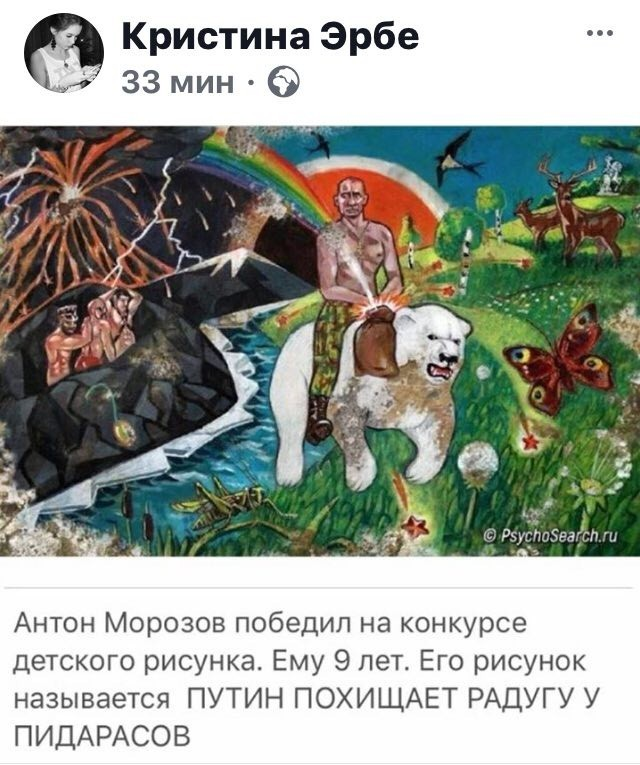 Путин и содомиты
