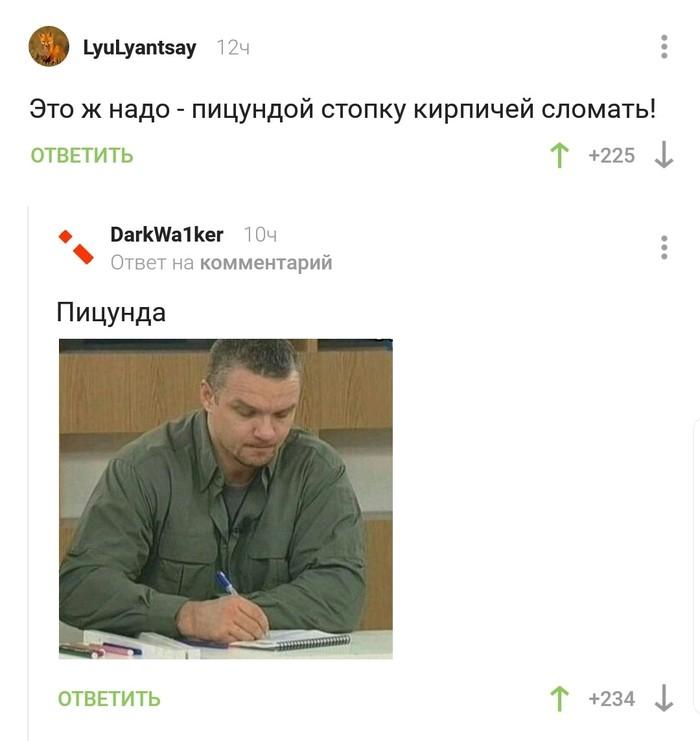 Комментарии доставляют Комментарии на пикабу, Скриншот